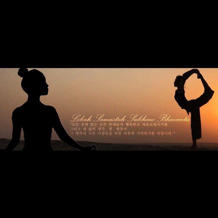 "Lokah Samastah Sukhino Bhavantu ""모든 곳에 있는 모든 존재들이 행복하고 자유로워지기를  그리고 내 삶..."
