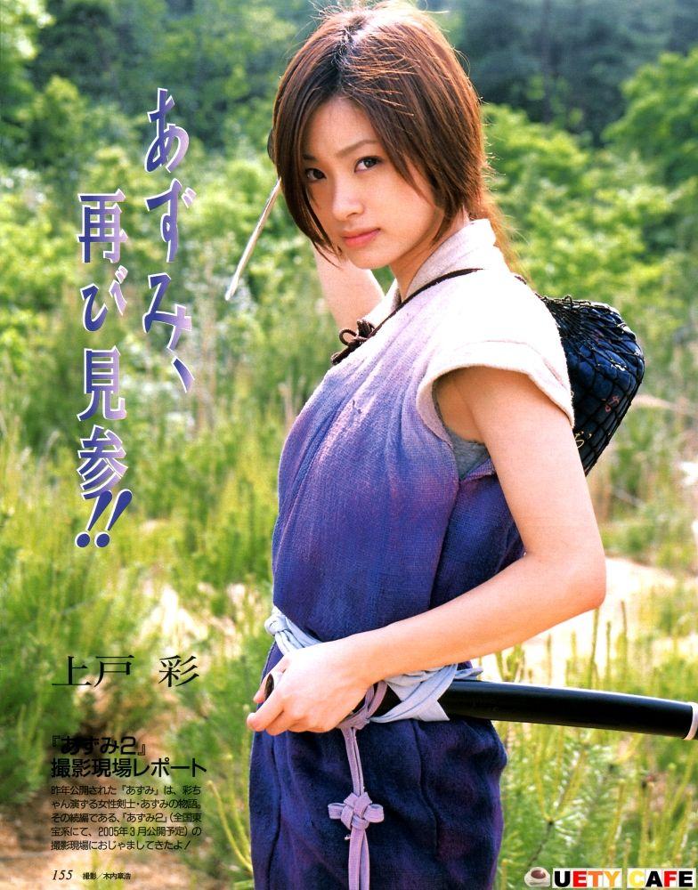 The Blind Ninja Aya Ueto Azumi Japan Beauty Japan Girl Beautiful Girl Face