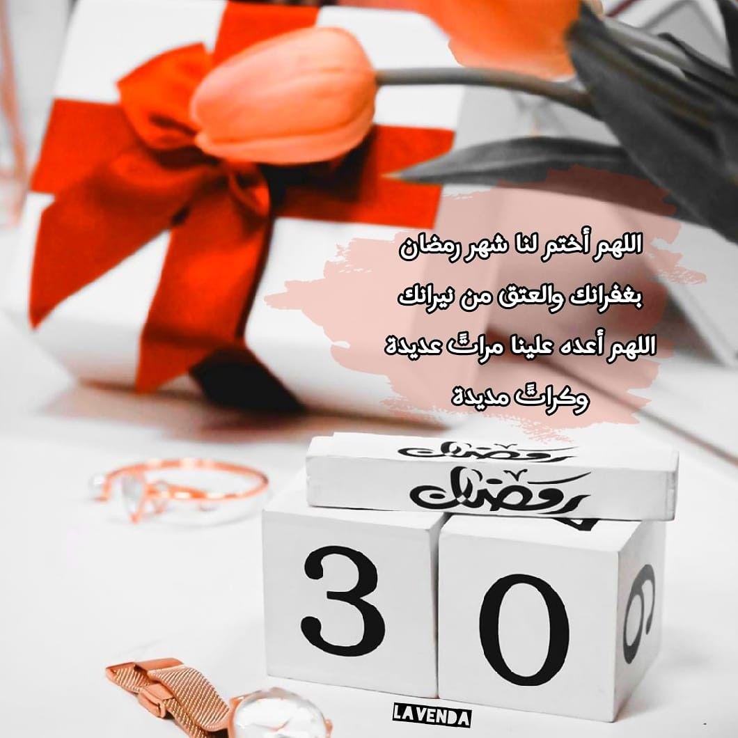 ٣٠ رمضان Place Card Holders Ramadan Card Holder