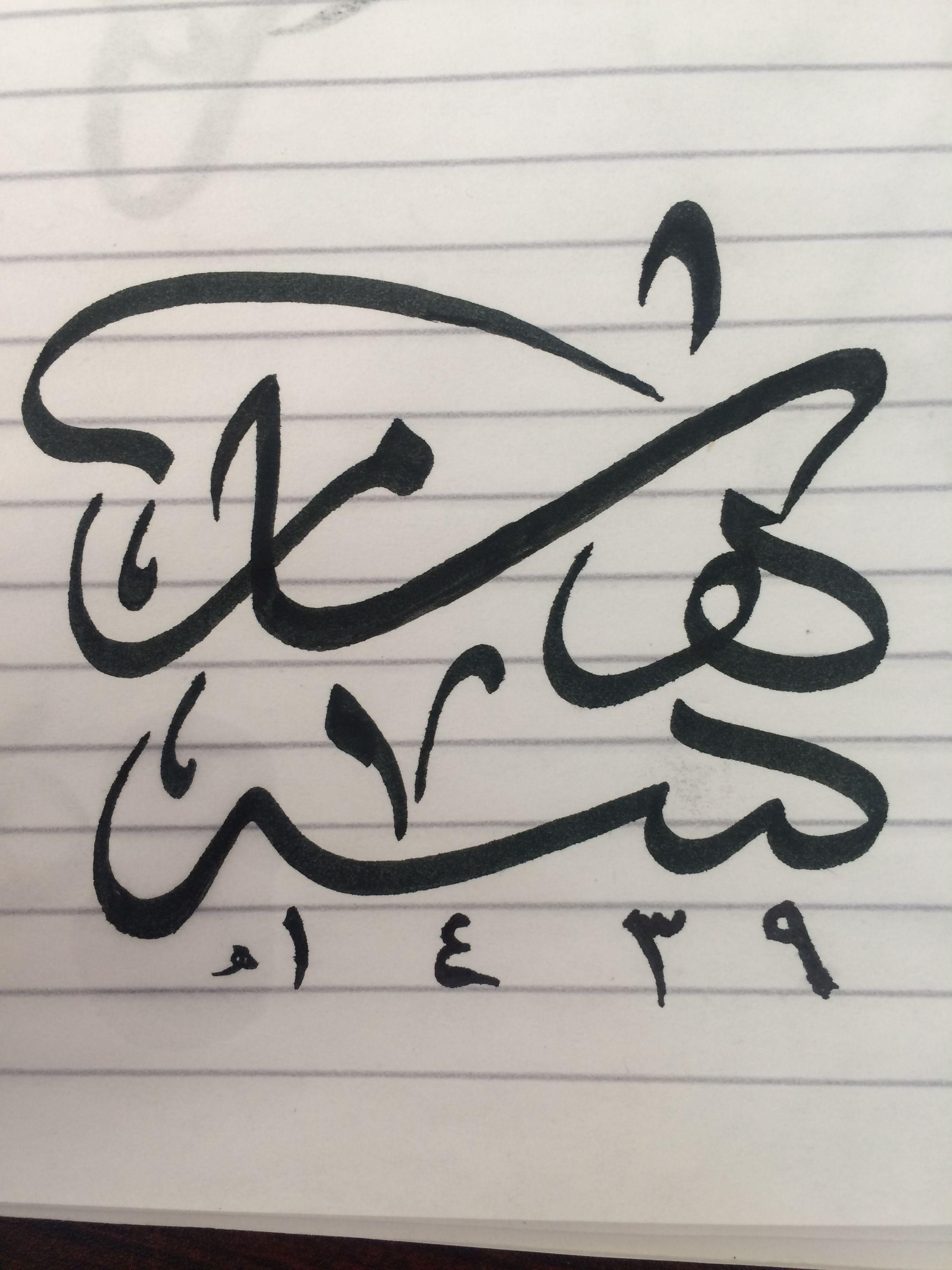 كتبه هشام Arabic Art Poetry Collection Art