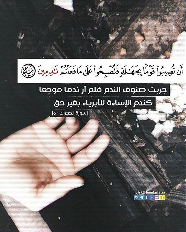 ان تصيبوا قوما بجهالة فتصبحوا على ما فعلتم نادمين جربت صنوف الندم فلم أر ندما موجعا كندم الإساءة للأبرياء Islam Facts Beautiful Quran Quotes Quran Verses