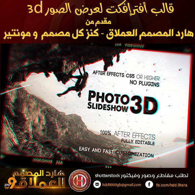 قالب After Effects لعرض الصور بخاصية الثري دي Photo Slideshow 3d متوافق مع أفترإفكت إصدا 2015 وما بعده ل Photo Slideshow Download Adobe Photoshop After Effects
