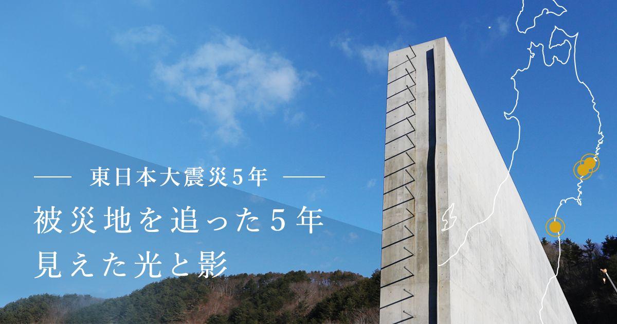 東日本大震災の被災地は、活力を取り戻す一方、あの日の傷痕がいまだ残る。写真とデータから、復興の足取りと消えぬ苦悩を追う。