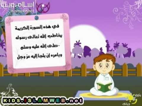 سورة الناس مو موقع بنين و بنات من إسلام ويب School Work Youtube Islam