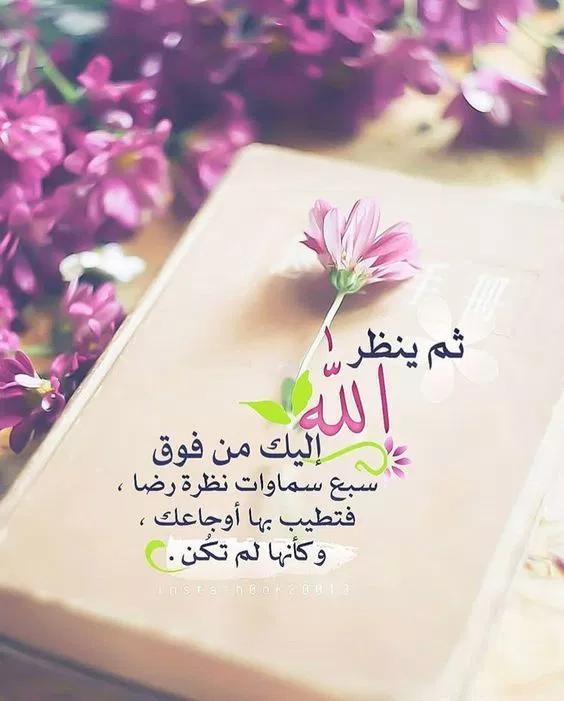 صور كلمات الصباح والتفاؤل صباح التفاؤل والأمل فوتوجرافر Islamic Quotes Wallpaper Islamic Messages Quran Quotes Verses