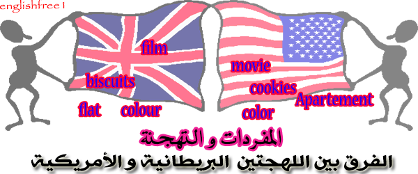 الفرق بين اللهجتين البريطانية و الأمريكية