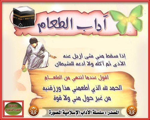 آداب الطعام للأطفال بالصور فلاش كارد آداب الطفل المسلم بالعربي نتعلم Islam For Kids Kids Character