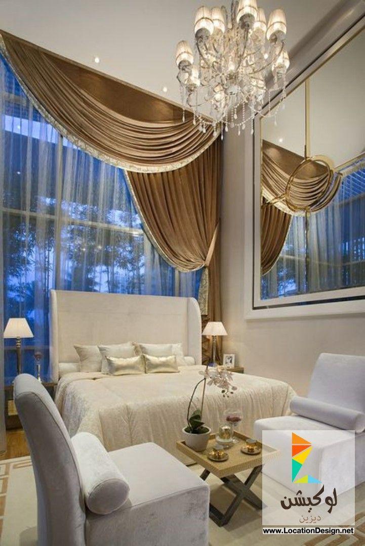 اجمل ستائر غرف نوم 2015 لوكيشن ديزاين تصميمات ديكورات أفكار جديدة مصر Wohnung Design Wohnen Wohn Design