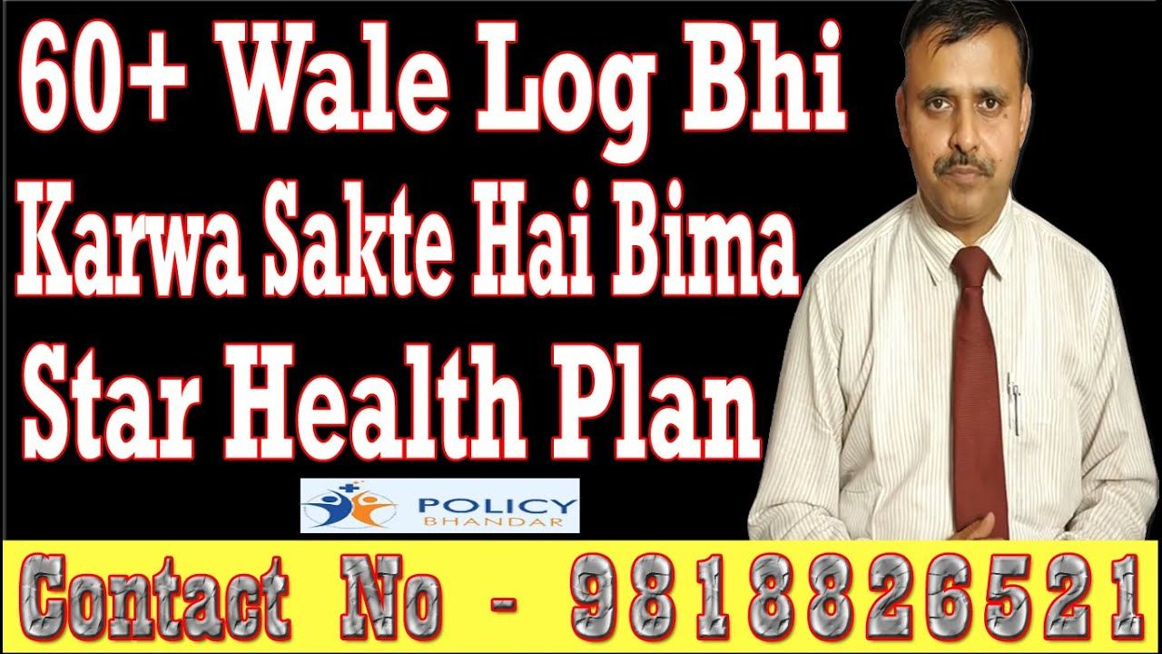 Star Health Insurance Premium Chart Pdf 2018 Google Search