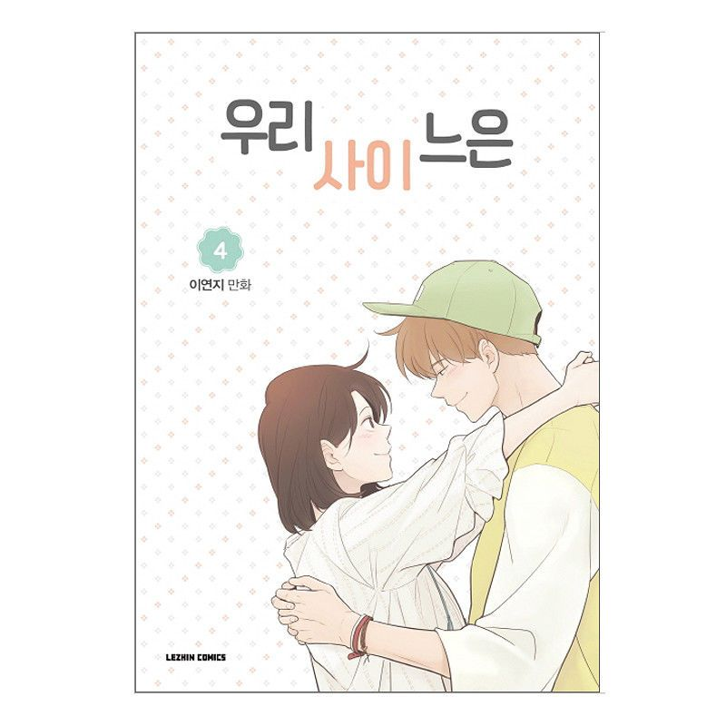 Something About Us Vol 4 Comic Book Korean Ver Webtoon Lezhin