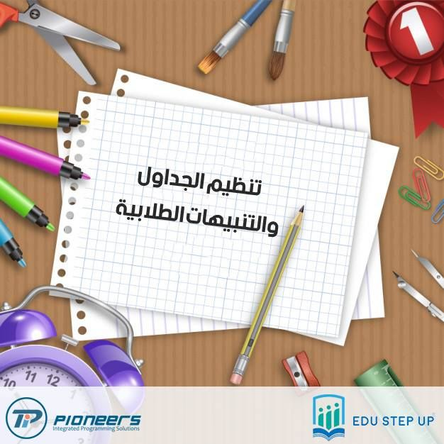 برنامج ادارة المدارس Edu Step Up هيضمنلك تنظيم الجداول والتنبيهات الطلابية من خلال امكانية وضع الجدول المدرسي ال School Illustration School Management School