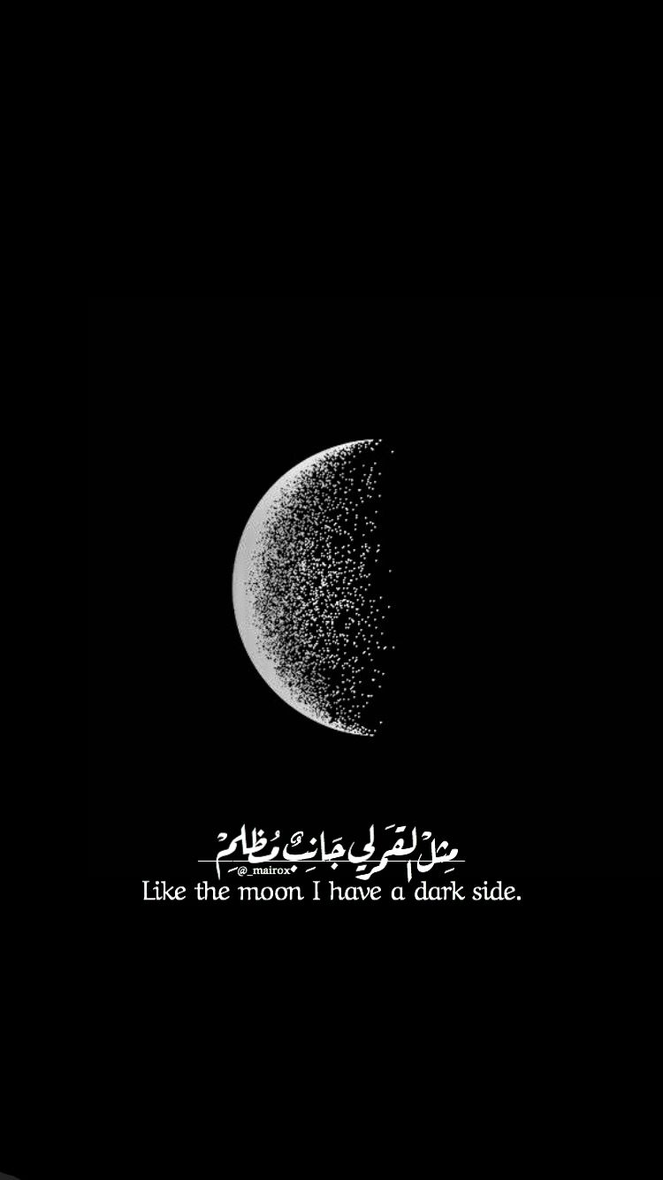 قمر نجوم ليل اقتباسات شوية نجوم ابيض اسود Arabic Quotes Photo Quotes Sky Quotes