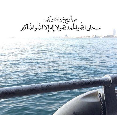 Pin By Alshofeery On الحمد لله Islam Quran Arabic Quotes