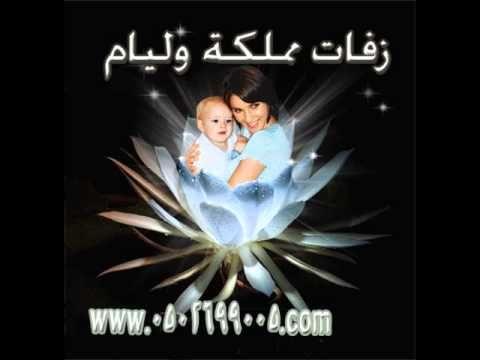 زفة راشد قولو ماشاء الله سمو بسم الله صلو على محمد 0502699005 Asian Bridal Asian Bride Bride