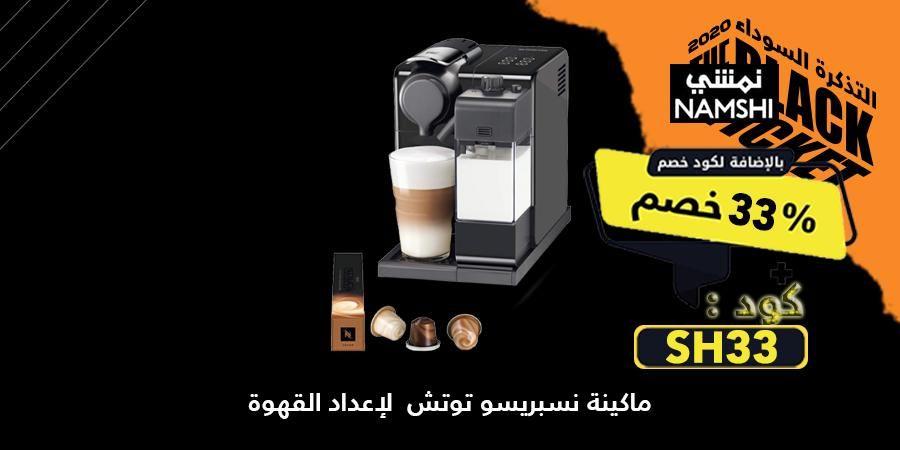 جايزة التذكرة السوداء الكبرى ماكينة نسبريسو توتش لإعداد القهوة زور تطبيق نمشي مصر لتعرف التفاصيل بلاك نوفمبر نمشي م Popcorn Maker Kitchen Appliances Maker