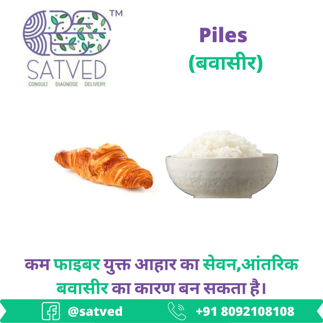 cause of piles (hemorrhoids) in 2020 Low fiber diet