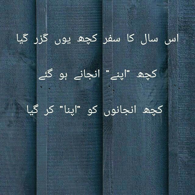 Sana ?? (With images) Quotes about new year, Ghalib