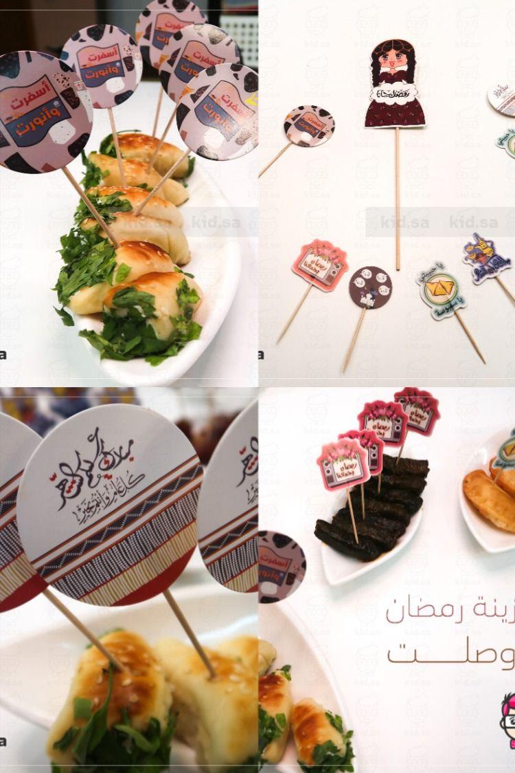 غرازات رمضان بعبارات جميلة 2021 In 2021 Food Table Decorations Takeout Container