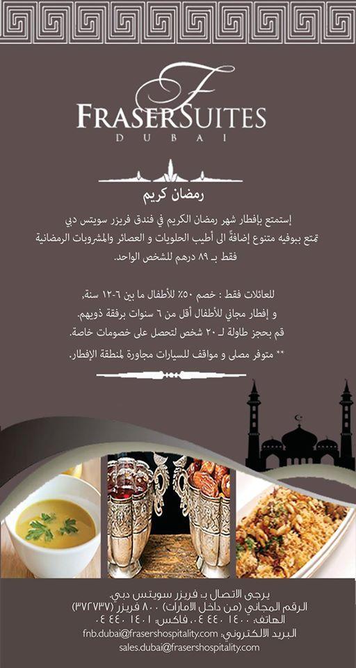 يقدم أكوا كافيه تجربة لا تنسى حقا لرمضان في دبي بوفيه الإفطار التقليدي مع مجموعة مختارة من المأكولات العربية الأصيلة بما في ذلك Dubai Food Iftar Sweet Treats