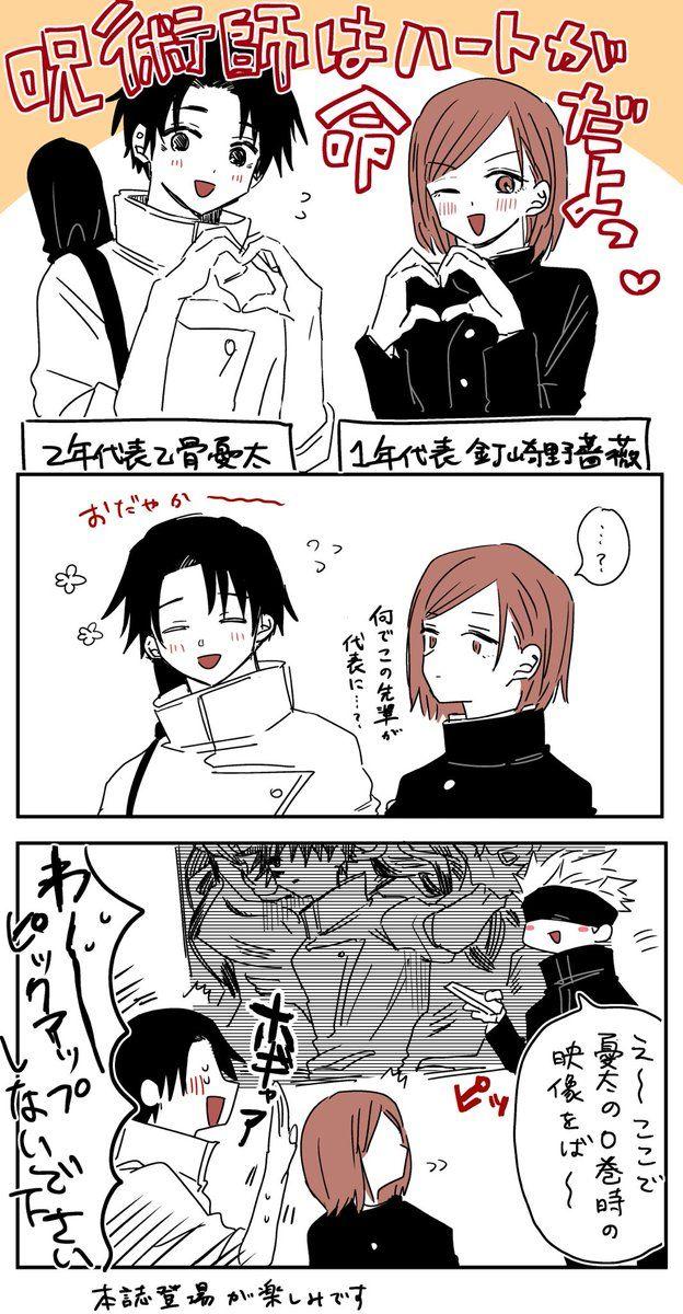 小説 呪術 乙 戦 骨 廻 夢