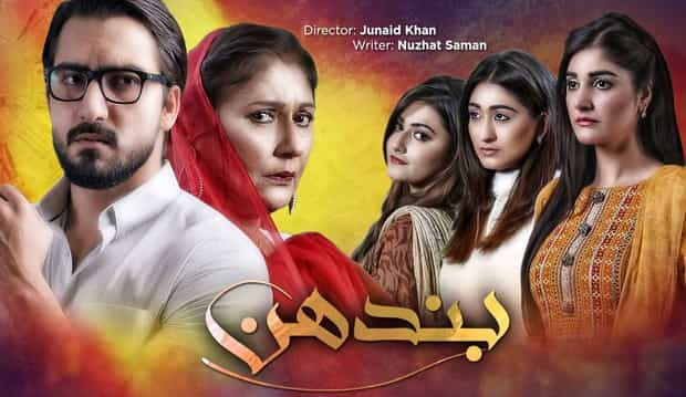 Bhandhan drama serial cast, timing and schedule of ARY