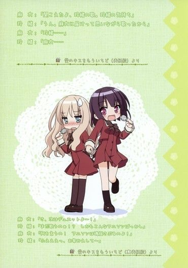 Sono Hanabira ni Kuchizuke wo: Reo x Mai Diaries 1. Bölüm
