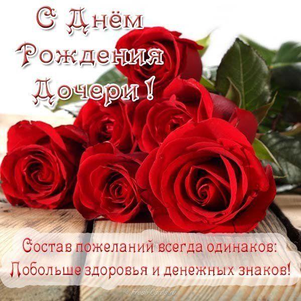 s-dnem-rozhdeniya-dochki-pozdravleniya-mame-otkritki foto 8