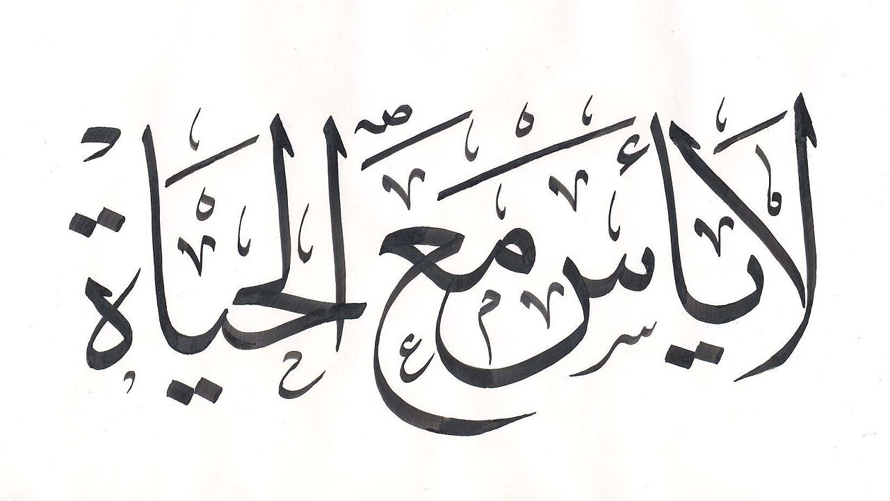 Pin By Sara Abdullah On All Arabic Calligraphy Quotes Love Calligraphy Words Arabic Calligraphy Tattoo