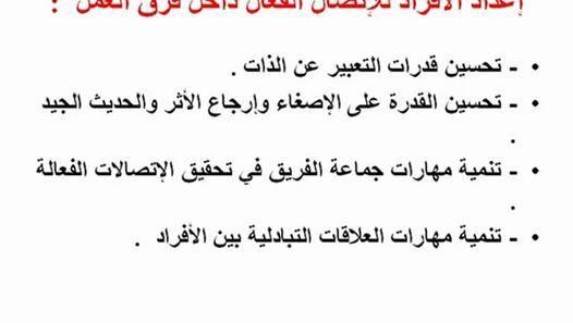 قيادة العمـل الجماعـي وبناء حلقـات الـجـودة Arabic Calligraphy Calligraphy