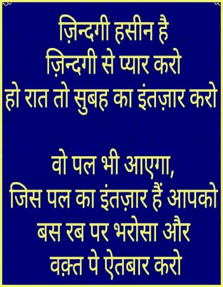 Pin by Shritija Khurana on thoughts & shayri   Hindi quotes