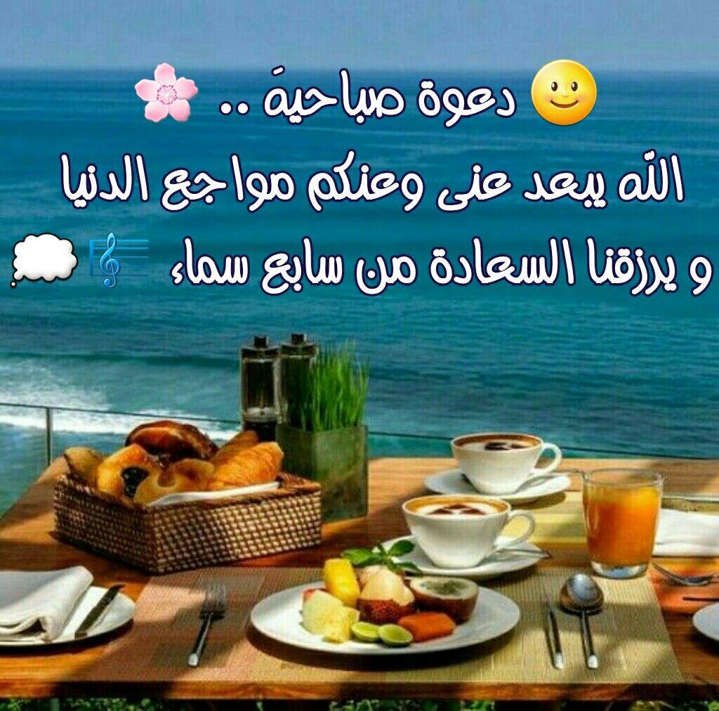 صباح الخير دعوة صباحية Good Morning Islamic Phrases Food