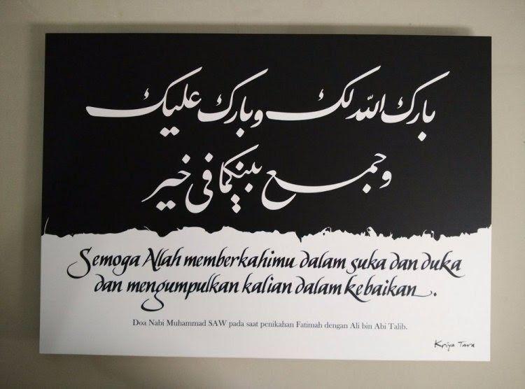 Gambar Kata Ucapan Islami 30 Ucapan Pernikahan Islami Dan Doa Untuk Sahabat Menyentuh Ucapan Selamat Ulang Tahun Islami Ucapan Selam Tikal Romantis Gambar