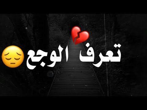 تعرف الوجع شعر عراقي حزين مؤثر للمهموم يوجع القلب حالات واتس اب حزينة 2019 مع موسيقى حزين Love Quotes Wallpaper Calligraphy Quotes Love Besties Quotes