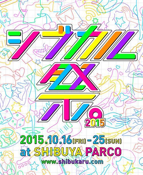 パルコのカルチャーイベント「シブカル祭。2015」が渋谷で開催 - 音楽祭には木村カエラが出演 | ニュース - ファッションプレス