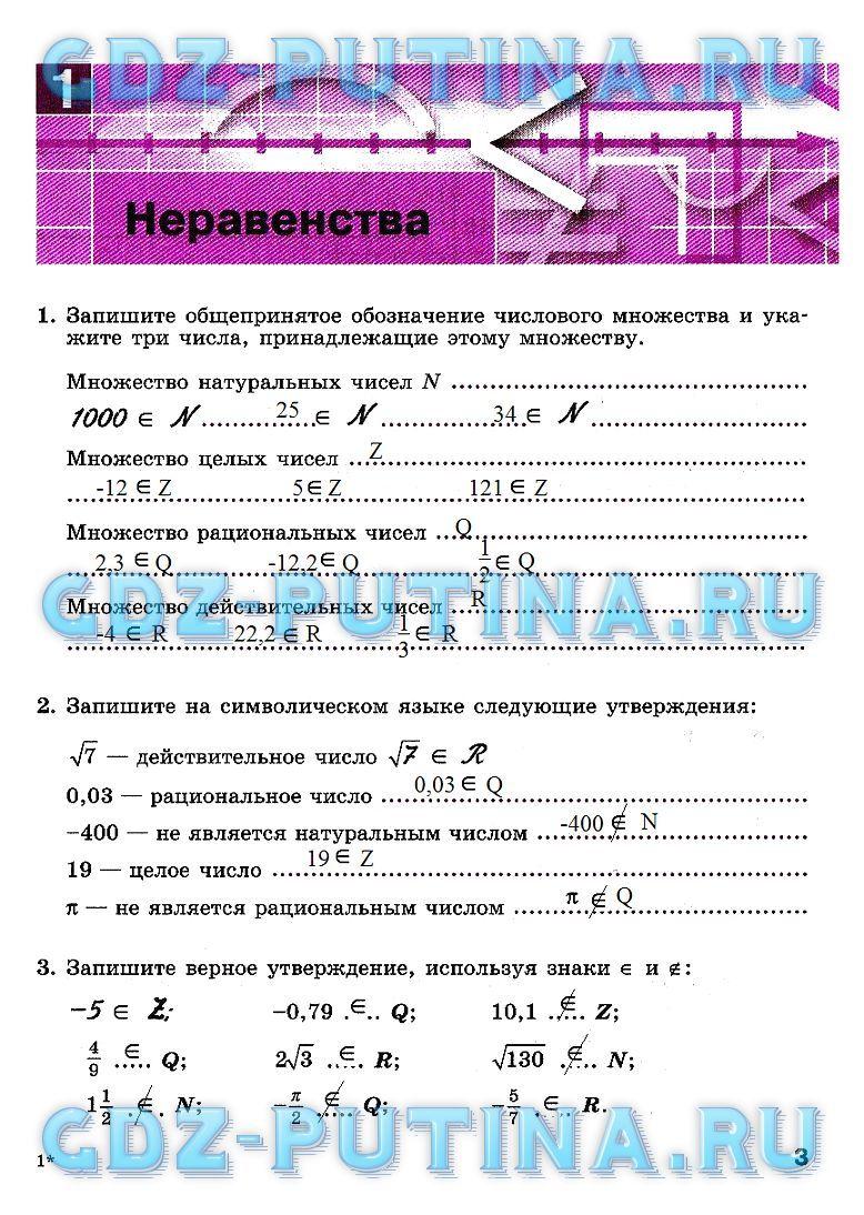 Решебник по математике к учебнику мнемозина номер