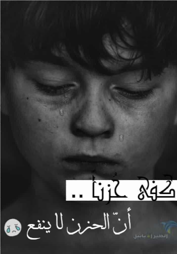 صور حزينة جدا اروع 120 صورة مؤلمة ستجعلك تبكي بدل الدموع دم الطير الأبابيل Movie Posters Movies Poster
