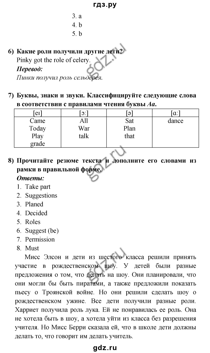 Гдз по workbook 4 класс л.м.лапицкая т.ю.севрюуова а.и.калишевич н.м седунова