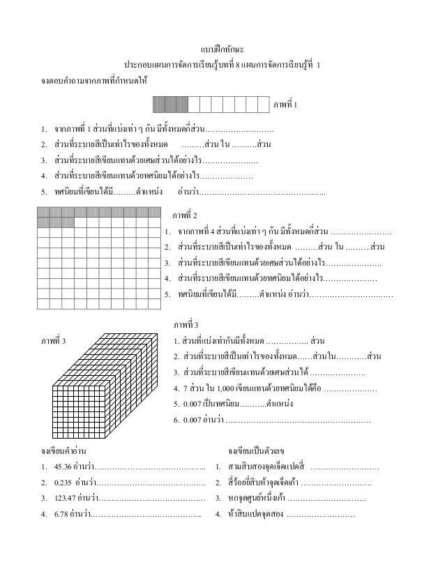 แนวข้อสอบ THA1001 ลักษณะและการใช้ภาษาไทย ม.ราม หน้าที่