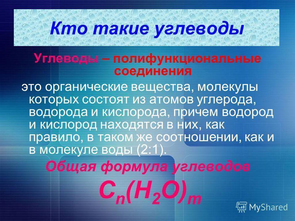 Реферат про углеводы по химии 6426