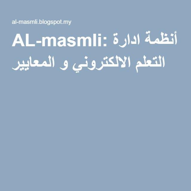 Al Masmli أنظمة ادارة التعلم الالكتروني و المعايير Teacher Development Elementary Schools Elementary
