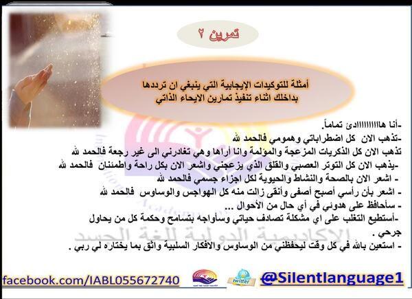 Silentlanguage1 أكاديمية لغة الجسد 2 امثلة على بعض الكلمات الايجابية التي ينبغي ان تحدث بها نفسك عند تنفيذ التمارين هي مجرد امث Self Development Self Help Self