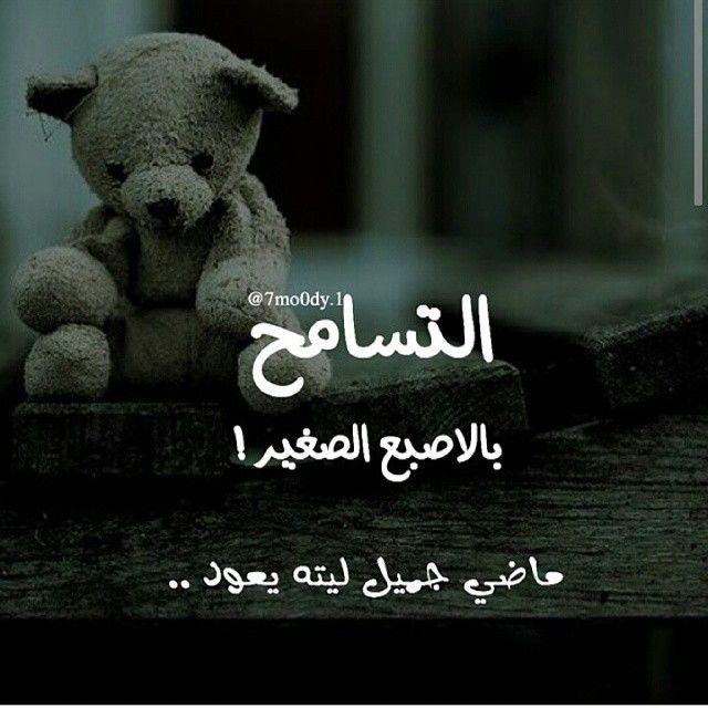 Pin By توتو اﻻميرة On خلفيات كلمات رمزيات صور Arabic Words Arabic Quotes Words