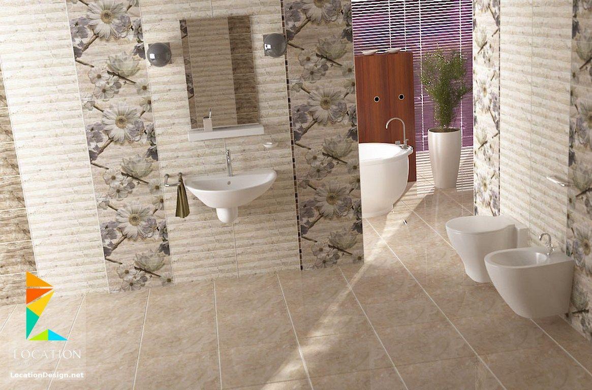 أحدث واجمل سيراميك حمامات مودرن للأرضيات والجدران Bathroom Design Bathroom Design Small Ceiling Design
