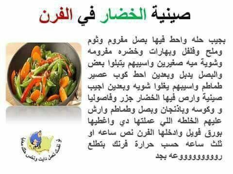 صنيه خضار بالفرن Healthy Recipes Food Grilled Vegetables