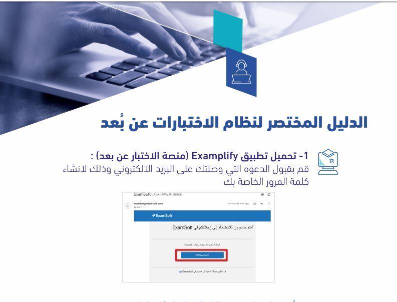 رابط تحميل تطبيق Examplify منصة الاختبار عن بعد وطريقة تسجيل الدخول In 2021 Website Ios Messenger