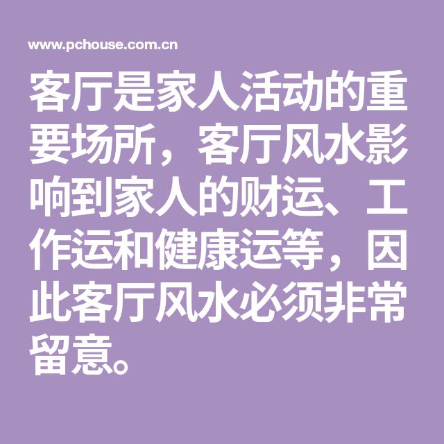 客厅是家人活动的重要场所 客厅风水影响到家人的财运 工作运和健康运等 因此客厅风水必须非常留意 Feng Shui Mobile Boarding Pass