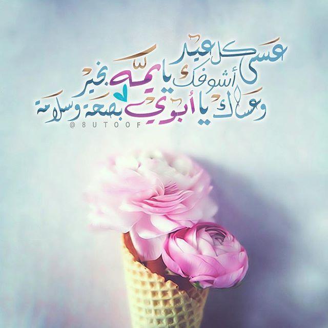 عسى كل عيد أشوفك يا يمه بخير وعساك يا ابوي بصحة وسلامة Eid Greetings Eid Cards Eid Decoration