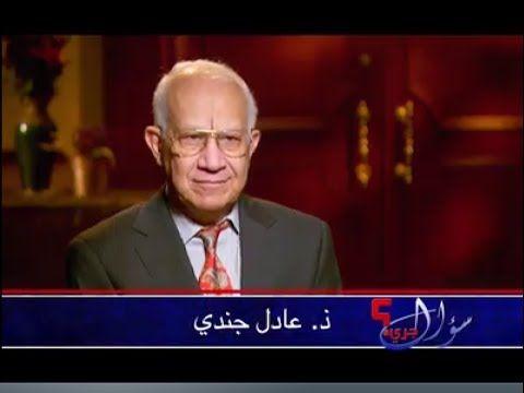 سؤال جرئ 339 دخول الإسلام الى مصر حوار مع الكاتب عادل الجندي Playlist Pandora Screenshot