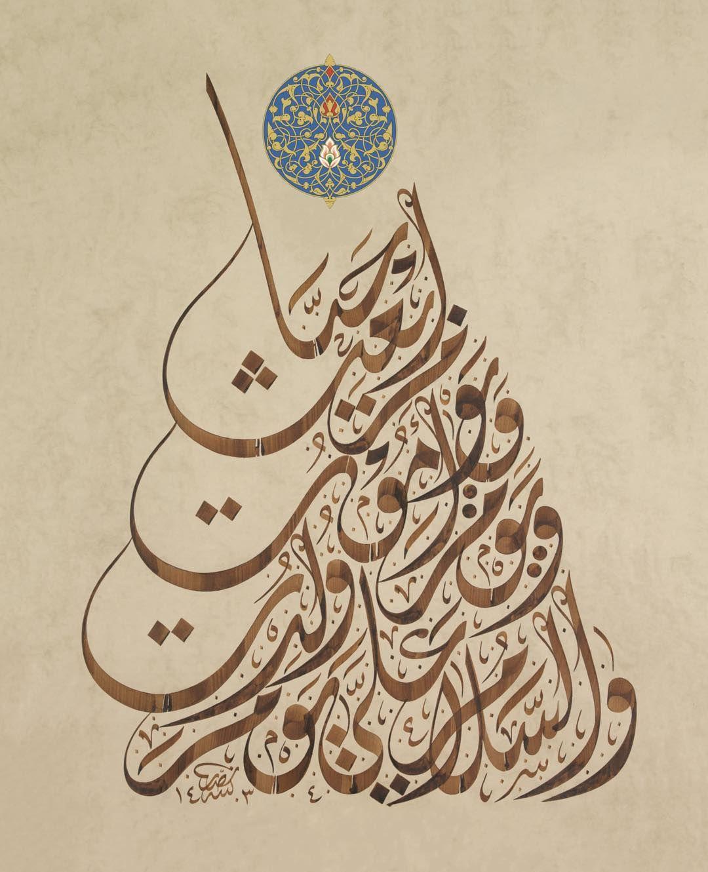 Dr Nassar Mansour On Instagram والسلام علي يوم ولدت ويوم أموت ويوم أبعث حيا مريم 33 ديواني جلي And Pe Arabic Art Arabic Calligraphy Types Of Art