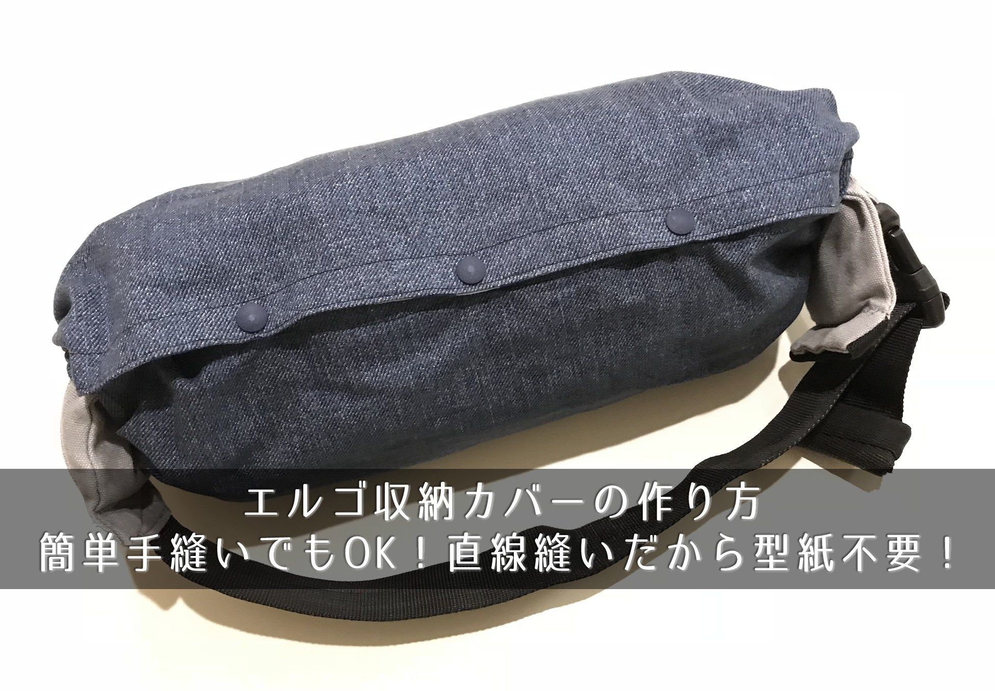 エルゴ収納カバーの作り方 簡単手縫いでもok 直線縫いだから型紙不要
